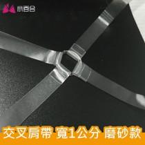 交叉肩帶 透明磨砂 止滑 寬1公分【小百合】
