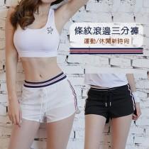 運動短褲/休閒 運動褲 條紋滾邊 防走光設計 【小百合】263