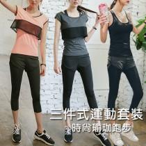 運動套裝/韓版瑜伽服 運動套裝女短袖三件套夏季運動服 跑步健身服 居家休閒 運動B115【小百合】
