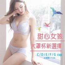 內衣/大罩杯 BCDFG浪漫柔情 柔美 透氣舒適 涼感集中 收副乳機能內衣 1156 台灣製