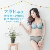 內衣【小百合】 D E 集中/無痕/輕塑/微調整型內衣/台灣製/M81987