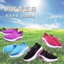 女運動 時尚 網狀休閒運動鞋/小百合 0047