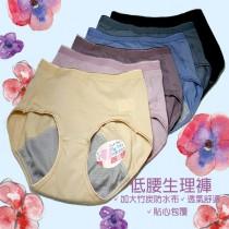 小百合美學內衣館 (8877)竹炭低腰生理褲台灣製