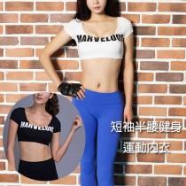 421女運動短袖文胸健身文胸短袖半腰健身內衣運動短袖兩穿文胸【小百合】
