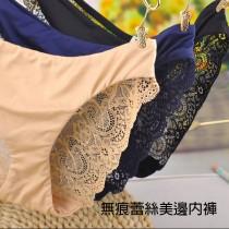 內褲/1309無痕美邊蕾絲 柔軟親膚 舒適好穿 性感誘惑【小百合】