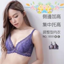 內衣/小百合 深V集中 吸濕排汗 側邊加高 收副乳集中托高 內衣 B C/ 81850台灣製