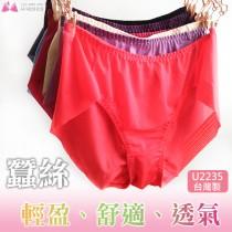 內褲【小百合】U2235 、柔軟、舒適、吸濕、透氣 無痕內褲
