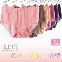 內褲【小百合】U295 柔軟、透氣、美型、無痕內褲台灣製