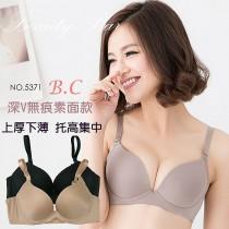 無痕內衣【小百合】N X 85365 台灣製 B C 深V無痕亮面舒適/胸罩