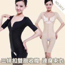 (現貨+預購) 強效短袖+腰夾式 420D 超強美臂 纖腰 縮腹 翹臀 美腿-會呼吸科學收脂布連身束衣小百合5612