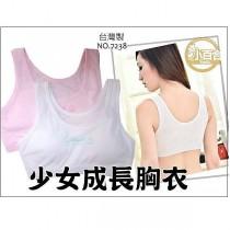 小百合【7238】吸汗 排汗布 貼身發育成長胸衣內衣台灣製