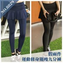 假兩件運動褲/跑步 健身 瑜珈 透氣速乾 緊身顯瘦九分褲【小百合】M88829