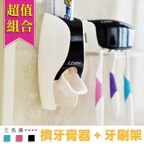 擠牙膏器+牙刷架 ABS、PS無毒材料【小百合】