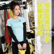 防曬運動袖套/瑜珈 路跑 自行車 健身 對抗紫外線 護臂袖套【小百合】