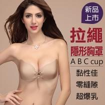 【隱形胸罩】小百合 拉繩隱形胸罩 黏性佳 零縫隙 超爆乳